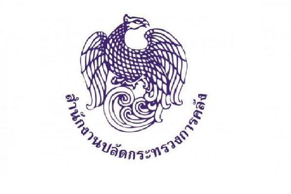 ปวช.ทุกสาขา สำนักงานปลัดกระทรวงการคลัง รับสมัครบุคคลเพื่อเลือกสรรเป็นพนักงานราชการทั่วไป 12-20 มิ.ย.62
