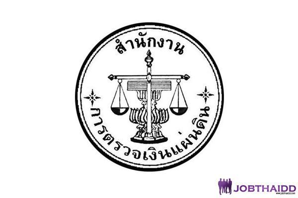 สำนักงานการตรวจเงินแผ่นดิน รับสมัครสอบคัดเลือกเพื่อบรรจุและแต่งตั้งบุคคล 18 อัตรา (14-28มิ.ย.62)