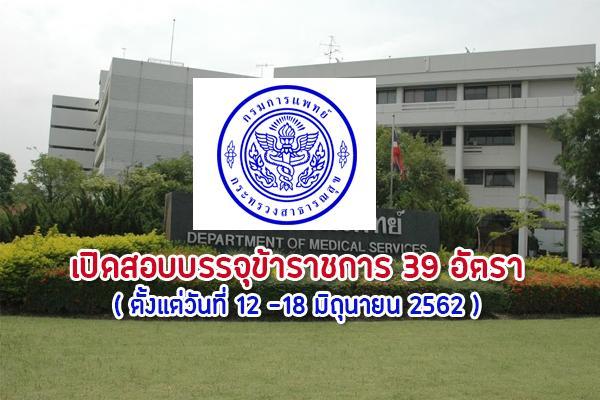 กรมการแพทย์ รับสมัครคัดเลือกเพื่อบรรจุและแต่งตั้งบุคคลเข้ารับราชการ 39 อัตรา ตั้งแต่วันที่ 12 -18 มิ.ย.62