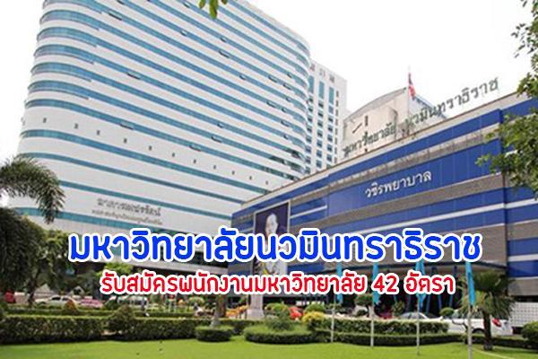 มหาวิทยาลัยนวมินทราธิราช รับสมัครพนักงานมหาวิทยาลัย 42 อัตรา ตั้งแต่วันที่ 7 - 30 มิถุนายน 2562