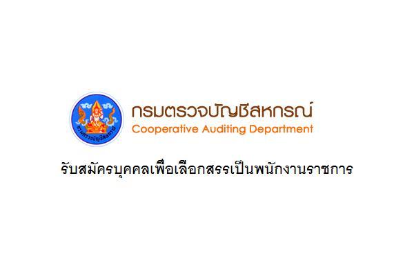 18,000 บบาท สำนักงานตรวจบัญชีสหกรณ์สมุทรปราการ รับสมัครบุคคลเป็นพนักงานราชการ 10 - 21 มิถุนายน 2562