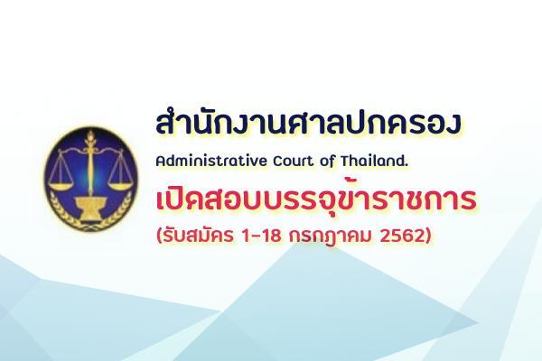 สำนักงานศาลปกครอง รับสมัครสอบแข่งขันเพื่อบรรจุและแต่งตั้งบุคคลเข้ารับราชการ สมัคร  1 - 18 กรกฎาคม 2562