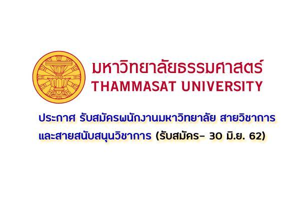 มหาวิทยาลัยธรรมศาสตร์ รับสมัครพนักงานมหาวิทยาลัย สายวิชาการ และสายสนับสนุนวิชาการ (ปิด 30 มิ.ย. 62)