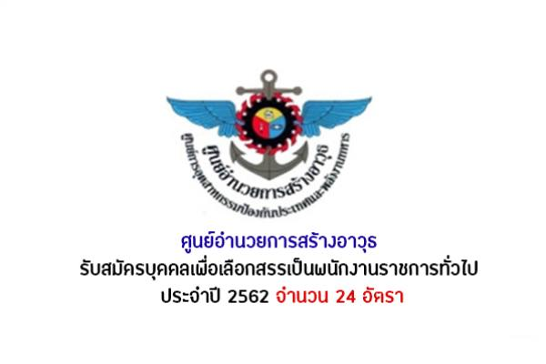 ศูนย์อำนวยการสร้างอาวุธ รับสมัครบุคคลเพื่อเลือกสรรเป็นพนักงานราชการทั่วไป ประจำปี 2562