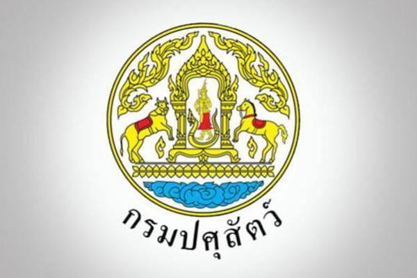 กรมปศุสัตว์ รับสมัครบุคคลเพื่อเลือกสรรเป็นพนักงานราชการทั่วไป ตั้งแต่วันที่ 21 - 28 มิถุนายน 25262