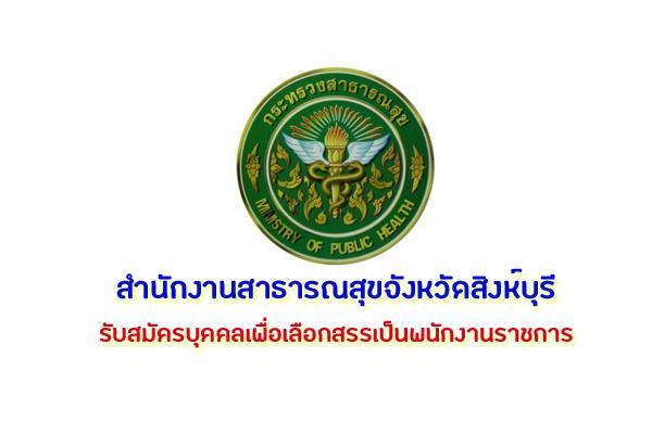 สำนักงานสาธารณสุขจังหวัดสิงห์บุรี รับสมัครบุคคลเพื่อเลือกสรรเป็นพนักงานราชการทั่วไป