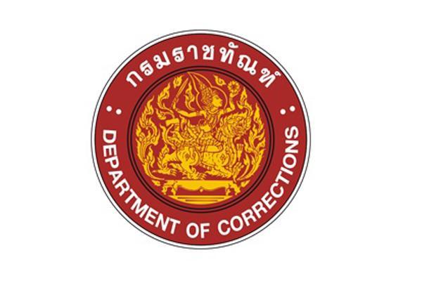 เรือนจำกลางชลบุรี รับสมัครบุคคลเพื่อเลือกสรรเป็นพนักงานราชการ ตั้งแต่วันที่ 17 - 28 มิถุนายน 2562