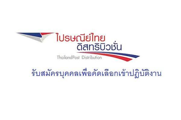 ไปรษณีย์ไทยดิสทริบิวชั่น รับสมัครบุคคลเพื่อคัดเลือกเข้าปฏิบัติงาน หลายตำแหน่ง ตั้งแต่บัดนี้ - 4 กรกฎาคม 2562