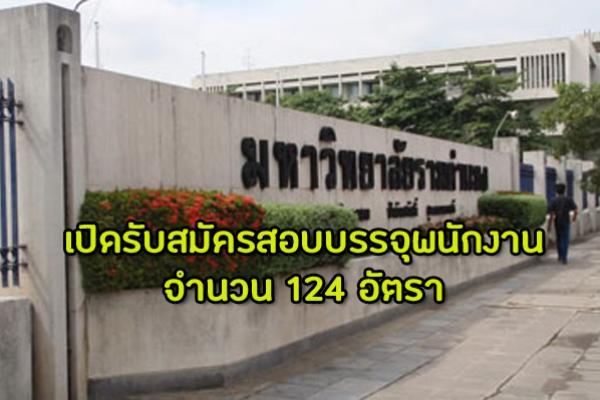 มหาวิทยาลัยรามคำแหง เปิดสอบบรรจุและแต่งตั้งเป็นพนักงานมหาวิทยาลัย 124 อัตรา รับสมัคร 4-24 มิ.ย.2562