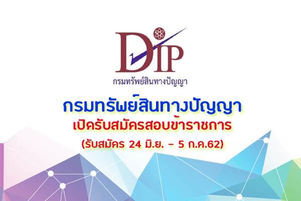 กรมทรัพย์สินทางปัญญา รับสมัครสอบแข่งขันเพื่อบรรจุและแต่งตั้งบุคคลเข้ารับราชการ  24 มิถุนายน -5 กรกฎาคม 2562