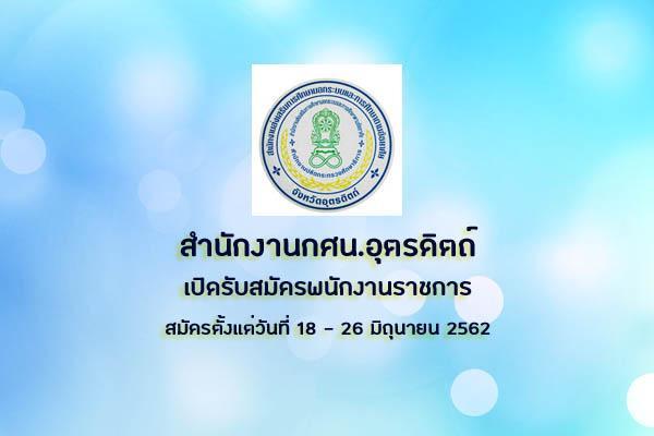 สำนักงานกศน.อุตรดิตถ์ เปิดรับสมัครพนักงานราชการ ตำแหน่งเจ้าพนักงานการเงินและบัญชี