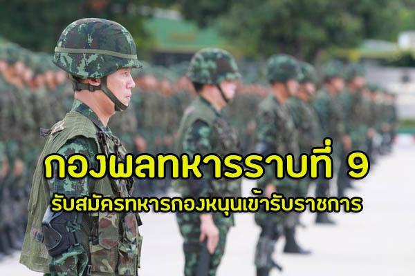 กองพลทหารราบที่ 9 รับสมัครทหารกองหนุนเข้ารับราชการ ประจำปี 2562 ตั้งแต่วันที่ 24-25 มิถุนายน 2562