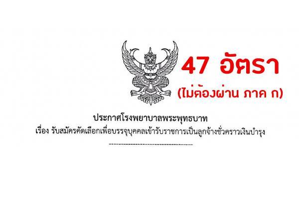 โรงพยาบาลพระพุทธบาท รับสมัครคัดเลือกเพื่อบรรจุบุคคลเข้ารับราชการเป็นลูกจ้าง 47 อัตรา