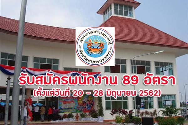เทศบาลตำบลบางปู รับสมัครบุคคลทั่วไปเพื่อจัดจ้างเป็นพนักงานจ้าง 89 อัตรา
