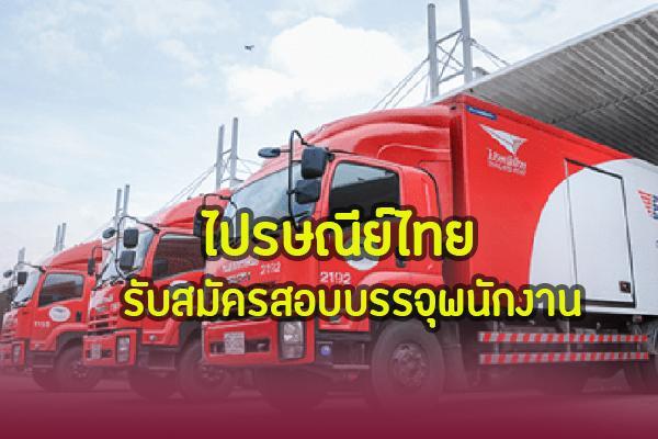 สมัครงาน ไปรษณีย์ไทย 2562 รับสมัครสอบบรรจุพนักงาน 27 อัตรา
