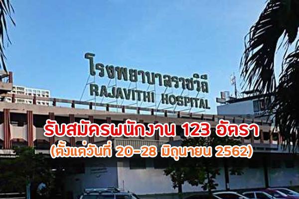 โรงพยาบาลราชวิถี ประกาศรับสมัครพนักงานกระทรวงสาธารณสุขทั่วไป 123 อัตรา