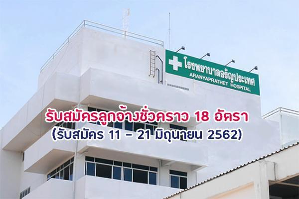 โรงพยาบาลอรัญประเทศ รับสมัครบุคคลเพื่อคัดเลือกเป็นลูกจ้างชั่วคราว 18 อัตรา