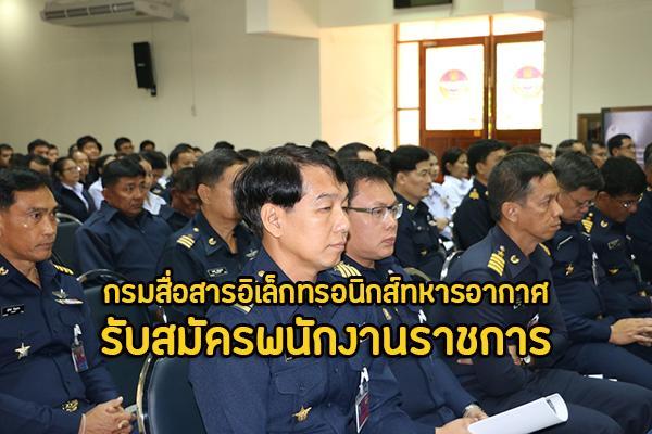 กรมสื่อสารอิเล็กทรอนิกส์ทหารอากาศ รับสมัครบุคคลเพื่อเลือกสรรเป็นพนักงานราชการทั่วไป สมัคร 1-31 กรกฎาคม 2562