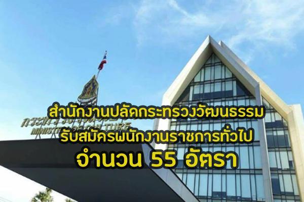 สำนักงานปลัดกระทรวงวัฒนธรรม เปิดรับสมัครสอบเป็นพนักงานราชการ  55 อัตรา