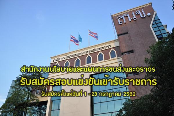 สำนักงานนโยบายและแผนการขนส่งและจราจร เปิดสอบบรรจุข้าราชการ 17 อัตรา ตั้งแต่วันที่  1 - 23 กรกฎาคม 2562