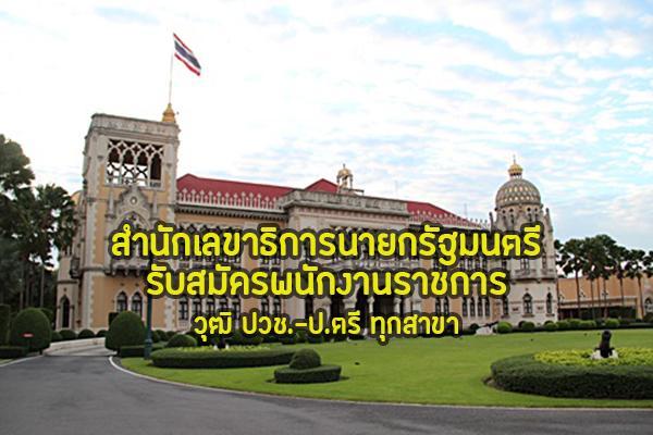สำนักเลขาธิการนายกรัฐมนตรี รับสมัครบุคคลเพื่อเลือกสรรเป็นพนักงานราชการทั่ว ตั้งแต่วันที่ 1-12 กรกฎาคม 2562