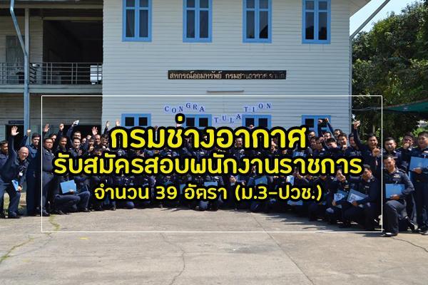 กรมช่างอากาศ รับสมัครบุคคลเพื่อเลือกสรรเป็นพนักงานราชการทั่วไป ตั้งแต่วันที่ 1-9 กรกฎาคม 2562