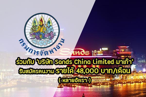 """กรมการจัดหางาน รับสมัครคนงานทำงานกับ """"บริษัท Sands China Limited มาเก๊า """" รายได้ 48,000 บ./ด."""