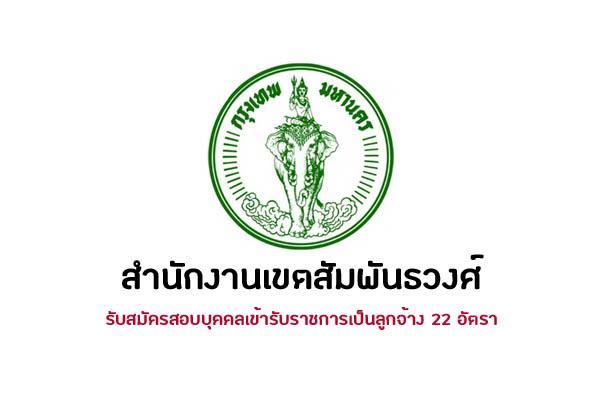 สำนักงานเขตสัมพันธวง รับสมัครสอบและคัดเลือกบุคคลเข้ารับราชการเป็นลูกจ้าง 22 อัตรา
