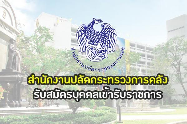 สำนักงานปลัดกระทรวงการคลัง เปิดสมัครสอบเข้ารับราชการ 9 อัตรา