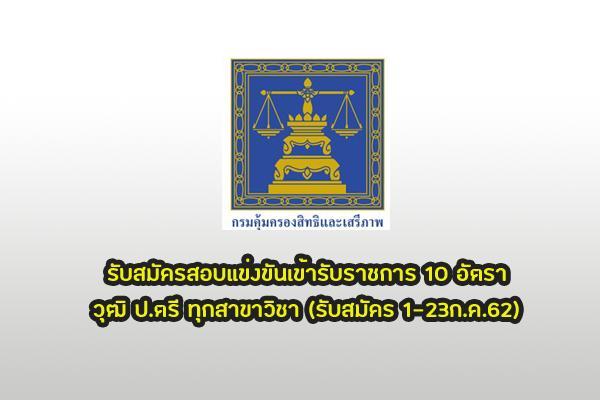 กรมคุ้มครองสิทธิและเสรีภาพ รับสมัครสอบแข่งขันเข้ารับราชการ 10 อัตรา
