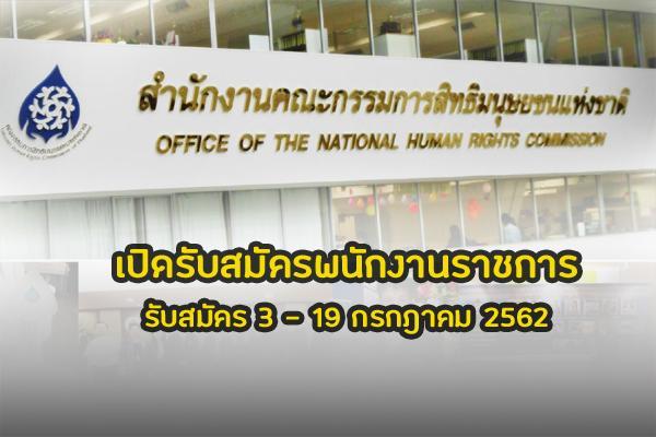 สำนักงานคณะกรรมการสิทธิมนุษยชนแห่งชาติ เปิดรับสมัครสอบเป็นพนักงานราชการ 10 อัตรา