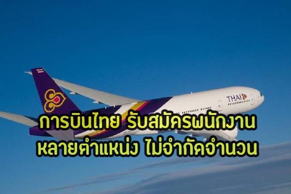 สมัครงาน การบินไทย 2562 เปิดรับสมัครพนักงานบริษัทในเครือ หลายตำแหน่ง ไม่จำกัดจำนวน กรอกใบสมัครออนไลน์เลย!!