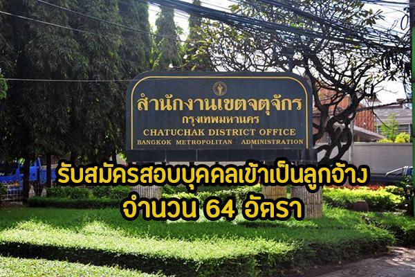 สำนักงานเขตจตุจักร รับสมัครลูกจ้างชั่วคราว 64 อัตรา