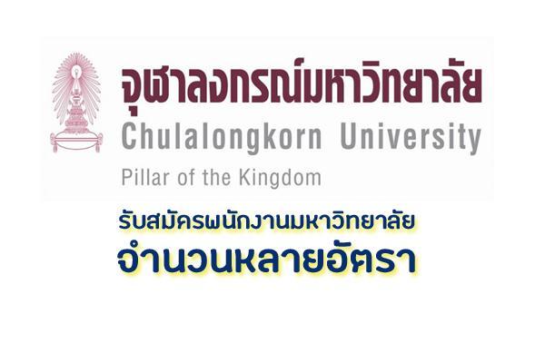 จุฬาลงกรณ์มหาวิทยาลัย รับสมัครพนักงานมหาวิทยาลัย จำนวนหลายอัตรา สมัครทางอินเตอร์เน็ต
