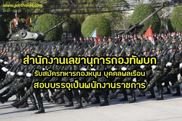 สำนักงานเลขานุการกองทัพบก รับสมัครสอบทหารกองหนุนหรือบุคคลพลเรือน เพื่อบรรจุเป็นพนักงานราชการ