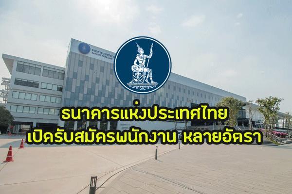 [ด่วนๆ] สมัครงาน ธนาคารแห่งประเทศไทย 2562 รับสมัครพนักงาน หลายอัตรา กรอกใบสมัครออนไลน์ได้เลยจ้า!!