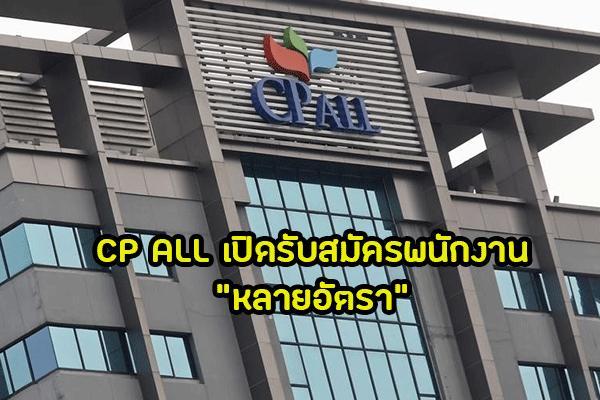 CP ALL เปิดรับสมัครพนักงานทุกตำแหน่ง 'จำนวนมาก' วันเสาร์ที่ 20 กรกฎาคม 2562