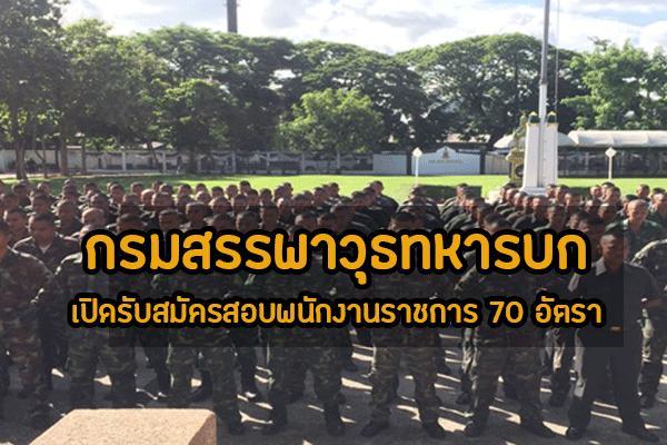 กรมสรรพาวุธทหารบก เปิดรับสมัครสอบพนักงานราชการ 70 อัตรา ประจำปี 2562 เพิ่มเติม