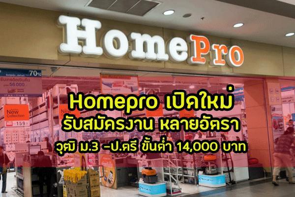 [สมัครงาน โฮมโปร] Homepro เปิดใหม่ รับสมัครพนักงาน หลายอัตรา วุฒิ ม.3 -ป.ตรี ขั้นต่ำ 14,000 บาท