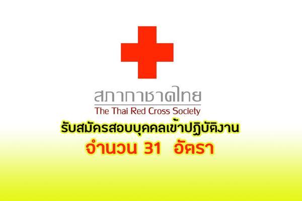 สภากาชาดไทย รับสมัครสอบแข่งขันเพื่อบรรจุและแต่งตั้งบุคคลเข้าปฏิบัติงาน 31  อัตรา