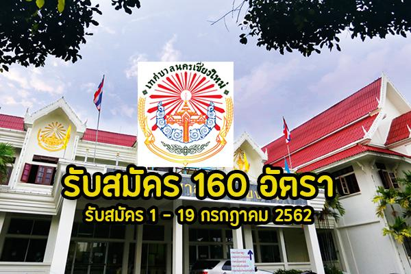 เทศบาลนครเชียงใหม่ รับสมัครพนักงานจ้างเหมาบริการ 160 อัตรา
