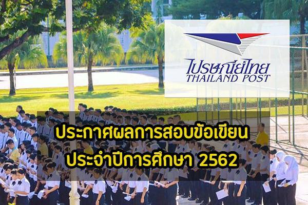 โรงเรียนการไปรษณีย์ ประกาศผลการสอบข้อเขียน ประจำปีการศึกษา 2562