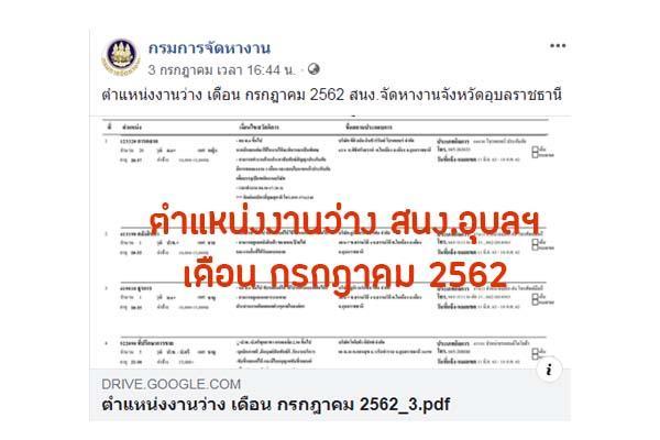 งานอุบลราชธานี ตำแหน่งงานว่าง เดือน กรกฎาคม 2562 โดย สนง.จัดหางานจังหวัดอุบลราชธานี