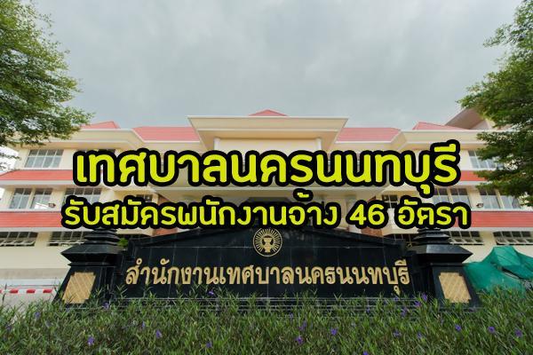 [สมัครงาน] เทศบาลนครนนทบุรี รับสมัครบุคคลเพื่อเลือกสรรเป็นพนักงานจ้าง 46 อัตรา