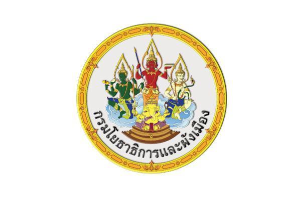 กรมโยธาธิการและผังเมือง รับสมัครบุคคลเพื่อเลือกสรรเป็นพนักงานราชการทั่วไป ตั้งแต่วันที่ 9 - 19 กรกฎาคม 2562