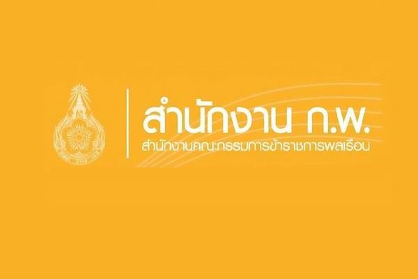 สำนักงาน ก.พ. รับสมัครสอบแข่งขันเพื่อบรรจุและแต่งตั้งบุคคลเข้ารับราชการ ตั้งแต่ 19 กรกฎาคม - 15 สิงหาคม 2562