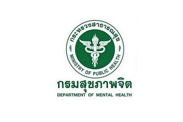 กรมสุขภาพจิต เปิดรับสมัครสอบบุคคลเข้ารับราชการ จำนวน 21 อัตรา