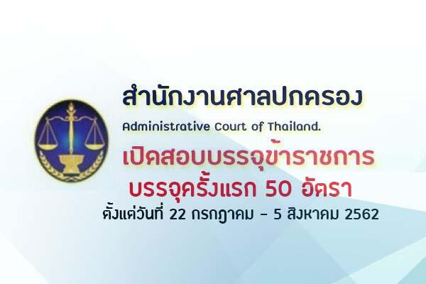 สำนักงานศาลปกครอง เปิดสมัครสอบบุคคลเข้ารับราชการ 50 อัตรา ตั้งแต่วันที่ 22 กรกฎาคม - 5 สิงหาคม 2562