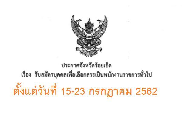 โรงพยาบาลร้อยเอ็ด รับสมัครพนักงานราชการ ตั้งแต่วันที่ 15-23 กรกฎาคม 2562