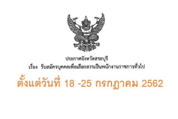 โรงพยาบาลสระบุรี รับสมัครบุคคลเพื่อเลือกสรรเป็นพนักงานราชการทั่วไป 9 อัตรา ตั้งแต่วันที่ 18 -25 กรกฎาคม 2562